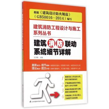 建筑消防联动系统细节详解/建筑消防工程设计与施工系列丛书