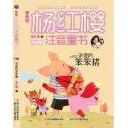 亲爱的笨笨猪(升级版)/樱桃园杨红樱注音童书