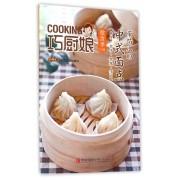 带馅儿的中式面点(包子饺子馄饨汤圆)/巧厨娘微食季