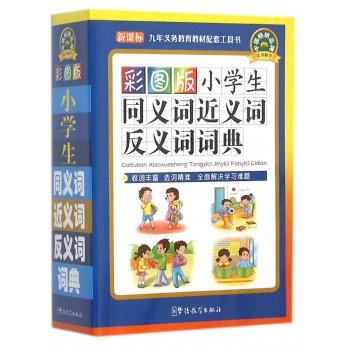 彩图版小学生同义词近义词反义词词典