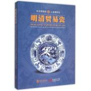 故宫博物院藏上海博物馆明清贸易瓷