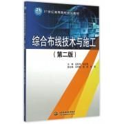 综合布线技术与施工(第2版21世纪高等院校规划教材)