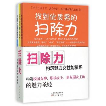 扫除力(构筑魅力女性能量场共3册)