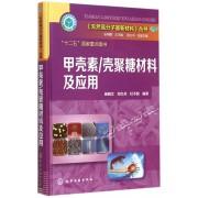 甲壳素\壳聚糖材料及应用(精)/天然高分子基新材料丛书