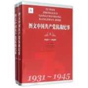 图文中国共产党抗战纪事(上下)(精)