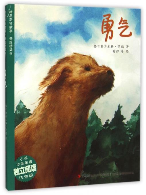 勇气(小学中低年级独立阅读注音版)/精品动物故事美绘桥梁