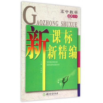 高中数学(选修2-3)/新课标新精编