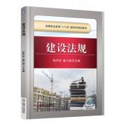 建设法规(高等职业教育十三五建筑类规划教材)