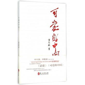 可爱的中国-博库网