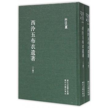 西泠五布衣遗*(上下)(精)/浙江文丛