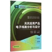 光伏应用产品电子线路分析与设计(光伏发电技术及应用专业规划教材)/新能源系列