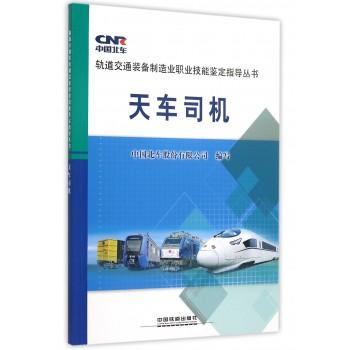 天车司机/轨道交通装备制造业职业技能鉴定指导丛书