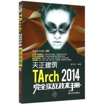 天正建筑TArch2014完全实战技术手册(附光盘)