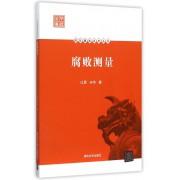 腐败测量/清华廉政系列丛书