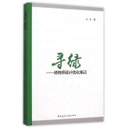 寻绿--结构师设计优化笔记