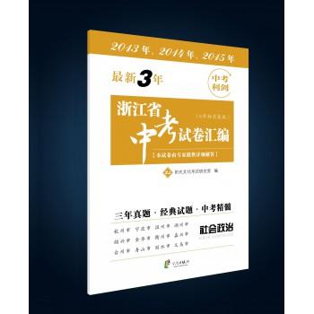 社会政治(ZJ8开标准卷版)/*新3年浙江省中考试卷汇编