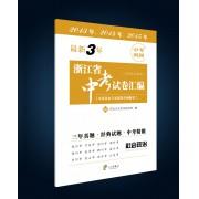 社会政治(ZJ8开标准卷版)/最新3年浙江省中考试卷汇编