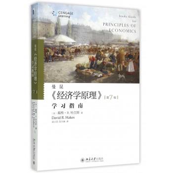 曼昆经济学原理(学习指南第7版)