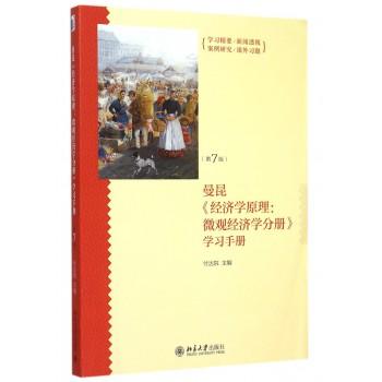 曼昆经济学原理--微观经济学分册学习手册(第7版)
