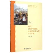 曼昆经济学原理--宏观经济学分册学习手册(第7版)