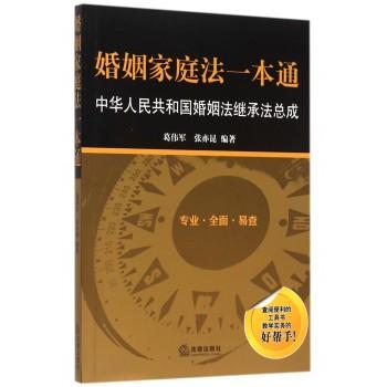 婚姻家庭法一本通(中华人民共和国婚姻法继承法总成)