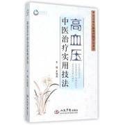 高血压中医治疗实用技法/常见病中医治疗技法丛书