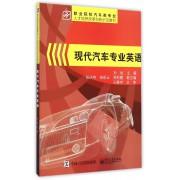 现代汽车专业英语(职业院校汽车类专业人才培养改革创新示范教材)