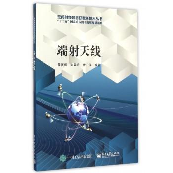 端射天线/空间射频信息获取新技术丛书