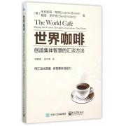 世界咖啡(创造集体智慧的汇谈方法)
