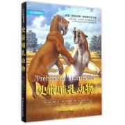 史前哺乳动物(精)/远古探秘系列