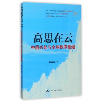 高思在云(中国兴起与全球秩序重组)