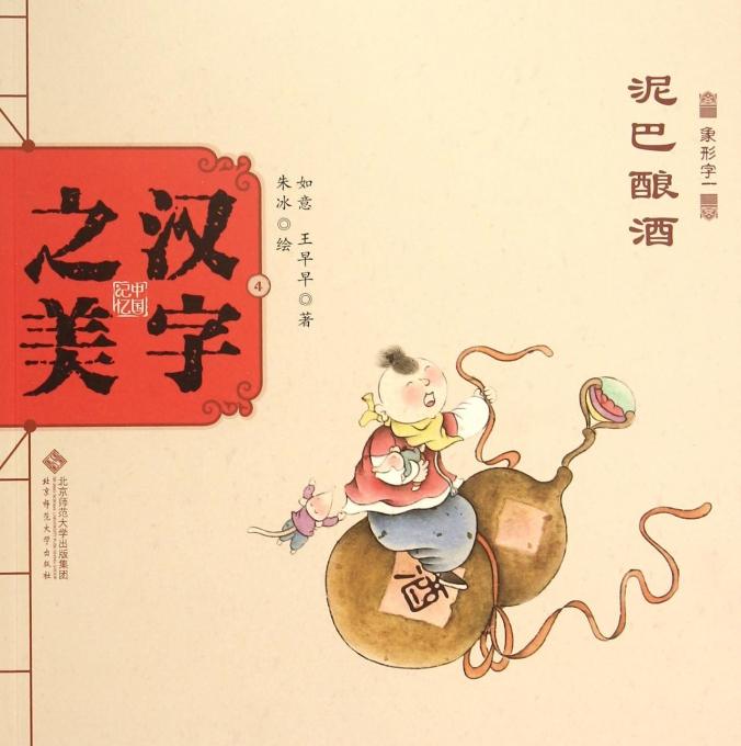 儿童象形文字-本 泥巴酿酒 象形字一 中国记忆汉字之美 国网商城