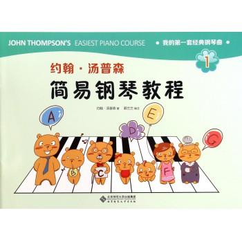 约翰·汤普森简易钢琴教程(1)图片