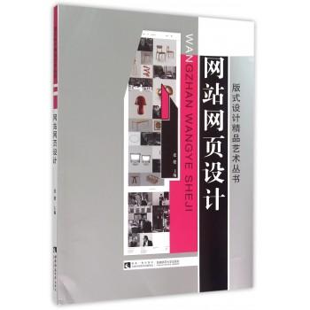 网站网页设计/版式设计精品艺术丛书