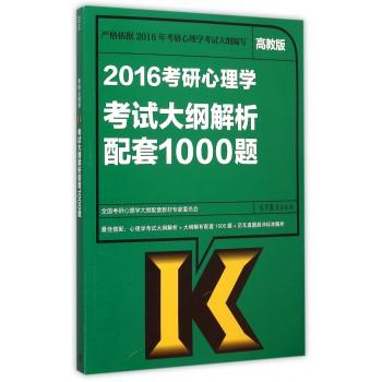2016考研心理学考试大纲解析配套1000题