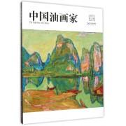 中国油画家(2015第13辑)