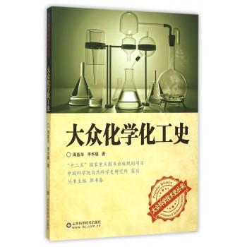 大众化学化工史/大众科学技术史丛书