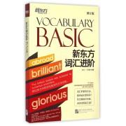 新东方词汇进阶(VOCABULARY BASIC修订版)