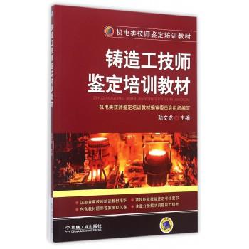 铸造工技师鉴定培训教材(机电类技师鉴定培训教材)