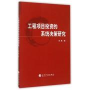 工程项目投资的系统决策研究