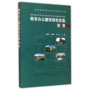 既有办公建筑绿色改造案例/既有建筑绿色改造系列丛书