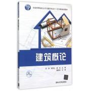 建筑概论(全国高等院校土木与建筑专业十二五创新规划教材)