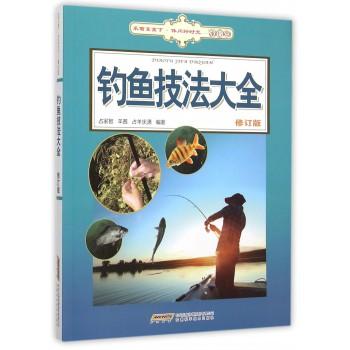 钓鱼技法大全(修订版)/采菊东篱下休闲好时光