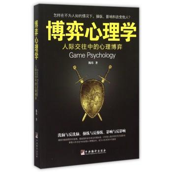 博弈心理学(人际交往中的心理博弈)