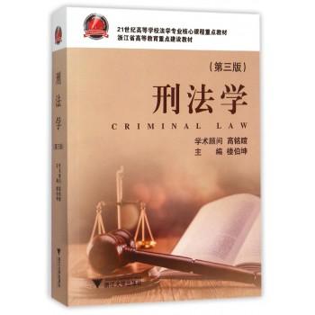 刑法学(第3版21世纪高等学校法学专业核心课程重点教材)