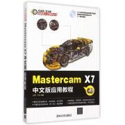 Mastercam X7中文版应用教程(附光盘)/CAD\CAM技能型人才培养丛书