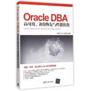 Oracle DBA高可用备份恢复与性能优化