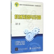 机械制图与识图(国家示范性高职高专规划教材)/机械基础系列