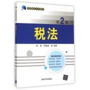 税法(第2版银领精品系列教材)