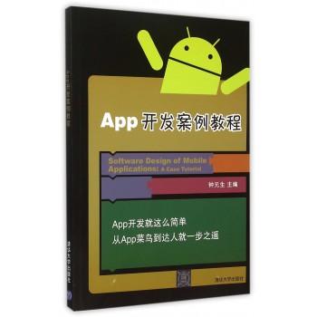 App开发案例教程
